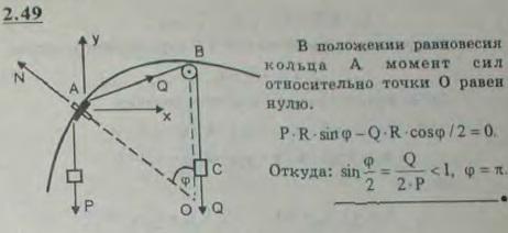 Гладкое кольцо A может скользить без трения по неподвижной проволоке, согнутой по окружности, расположенной в вертикальной плоскости. К кольцу подвешена гиря P и..., Задача 2652, Теоретическая механика