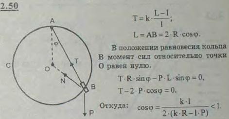 На проволочной окружности ABC радиуса R, расположенной в вертикальной плоскости, помещено гладкое кольцо B, вес которого p; размерами кольца пренебречь. Кольцо посредс..., Задача 2653, Теоретическая механика