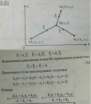 Точка M притягивается тремя неподвижными центрами M1(x1,y1), M2(x2,y2) и M3(x3,y3) силами, пропорциональными расстояниям: F1=k1r1, F2=k2r2, F..., Задача 2654, Теоретическая механика
