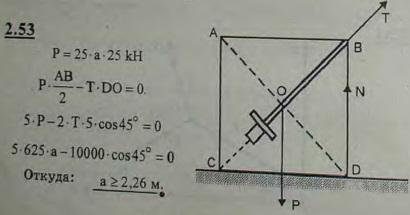 Концевая цепь цепного моста заложена в каменное основание, имеющее форму прямоугольного параллелепипеда, среднее сечение которого есть ABDC. С..., Задача 2656, Теоретическая механика
