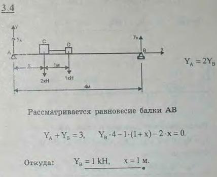 На горизонтальную балку, лежащую на двух опорах, расстояние между которыми равно 4 м, положены два гр..., Задача 2662, Теоретическая механика
