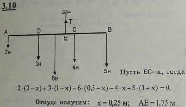 К однородному стержню, длина которого 3 м, а вес 6 Н, подвешены 4 груза на равных расстояниях друг от друга..., Задача 2668, Теоретическая механика