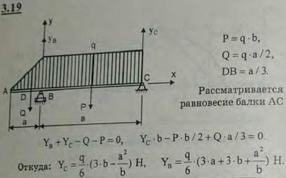 Горизонтальная балка AC, опертая в точках B и C, несет между опорами B и C равномерно распределенную нагрузку интенсивности q Н/м..., Задача 2677, Теоретическая механика