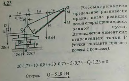 Железнодорожный кран опирается на рельсы, расстояние между которыми равно 1,5 м. Вес тележки крана равен 30 кН, центр тяжести ее находится в точке A, лежащей на линии KL пересечения плоскости симметрии..., Задача 2681, Теоретическая механика