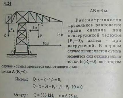 Центр тяжести передвижного рельсового крана, вес которого без противовеса равен P1=500 кН, находится в точке C, расстояние которой от вертикальной плоскости, проходящей через правый р..., Задача 2682, Теоретическая механика