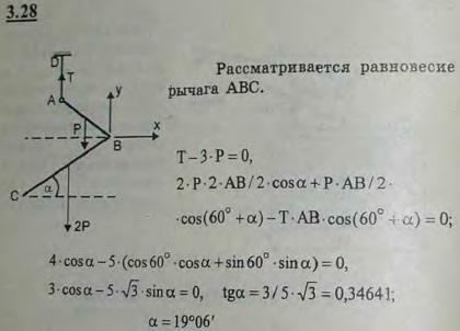 Два однородных стержня AB и BC одинакового поперечного сечения, из которых AB вдвое короче BC, соединенны..., Задача 2686, Теоретическая механика