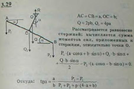 Два стержня AB и OC, вес единицы длины которых равен 2p, скреплены под прямым углом в точке C. Стерж..., Задача 2687, Теоретическая механика