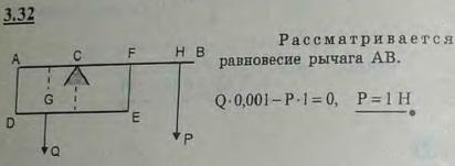 Дифференциальный рычаг состоит из стержня AB, имеющего неподвижную опорную призму в точке C, и перекладины DE, соединенной с рычагом AB посредством шарн..., Задача 2690, Теоретическая механика