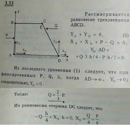 В шарнирном четырехзвенном механизме звено BC параллельно неподвижному звену AD. Звено AB=h перпендикулярно ..., Задача 2691, Теоретическая механика