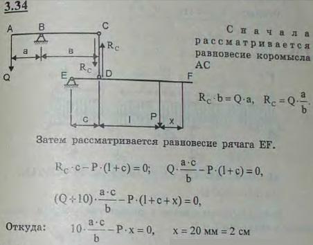 Для измерения больших усилий Q устроена система двух неравноплечих рычагов ABC и EDF, соединенных между собой тяжем CD. В точках B и E имеются неподвижные опоры. По р..., Задача 2692, Теоретическая механика