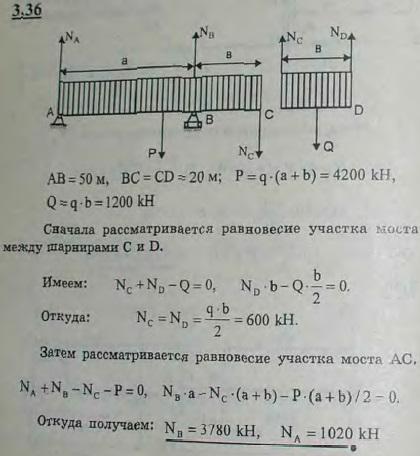 Консольный мост состоит из трех частей: AC, CD и DF, из которых крайние опираются каждая на две опоры. Размеры соответственно равны: ..., Задача 2694, Теоретическая механика