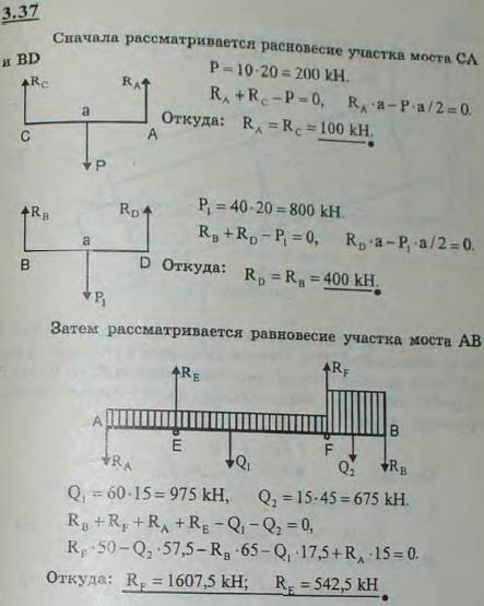 Консольный мост состоит из главной фермы AB и двух боковых ферм AC и BD. Собственный вес, приходящийся на погонный метр фермы AB, равен 15 кН, а д..., Задача 2695, Теоретическая механика