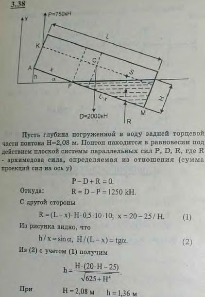 Для осмотра на плаву днища понтона водоизмещением D=2000 кН его носовая оконечность поднимается краном грузоподъемности P=750 кН. Принимая удельный вес воды γ=10 кН/м3, опр..., Задача 2696, Теоретическая механика