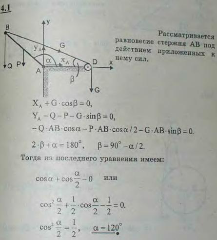 К однородному стержню AB, который может вращаться вокруг шарнира A, подвешена в точке B на веревке гиря C веса в 10 Н. От ..., Задача 2697, Теоретическая механика