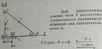 Горизонтальная балка крана, длина которой равна l, у одного конца укреплена шарнирно, а у другого конца B подвешена к стене по..., Задача 2698, Теоретическая механика
