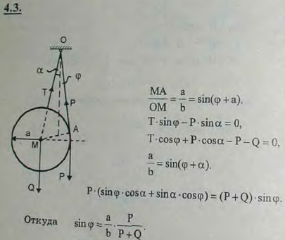 Однородный шар веса Q и радиуса a и гиря веса P подвешены на веревках в точке O, как показано на рисунке. Расстояние OM=b. Опред..., Задача 2699, Теоретическая механика