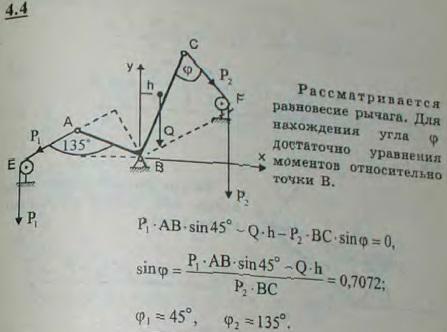 Ломаный рычаг ABC, имеющий неподвижную ось B, весит 80 Н; плечо AB=0,4 м, плечо BC=1 м, центр тяжести рычага находится на рас..., Задача 2700, Теоретическая механика