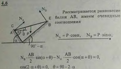 Однородная балка AB веса P опирается на две гладкие наклонные прямые CD и DE, находящиеся в вертикальной плоскости; угол наклона первой..., Задача 2702, Теоретическая механика