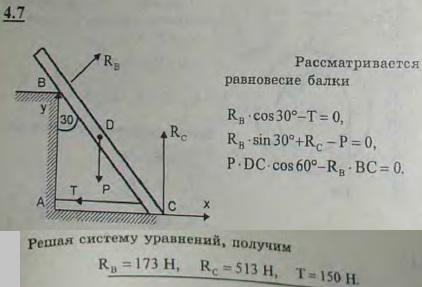 Однородная балка веса 600 Н и длины 4 м опирается одним концом на гладкий пол, а промежуточной точкой..., Задача 2703, Теоретическая механика
