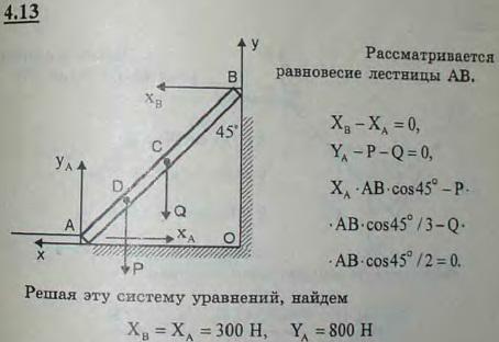 К гладкой стене прислонена однородная лестница AB под углом 45° к горизонту; вес лестницы 200 Н; в точке D на расстоянии, р..., Задача 2709, Теоретическая механика