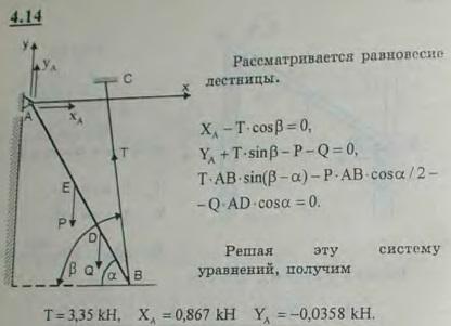 На подъемной однородной лестнице длины 6 м и веса 2,4 кН, которая может вращаться вокруг горизонтальной оси A и накл..., Задача 2710, Теоретическая механика
