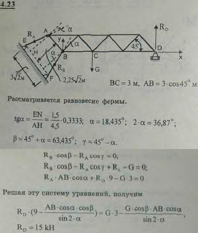 Ферма ABCD в точке D опирается на катки, а в точках A и B поддерживается наклонными стержнями AE и BF, шарнирно укрепленными ..., Задача 2719, Теоретическая механика
