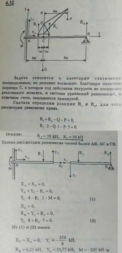 Горизонтальная разрезная балка ACB у конца A заделана в стену, у конца B опирается на подвижную опору; в точке C — шарнир. Балка загружена краном..., Задача 2728, Теоретическая механика
