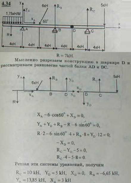 Определить реакции опор A, B, C и шарнира D составной балки, изображе..., Задача 2730, Теоретическая механика