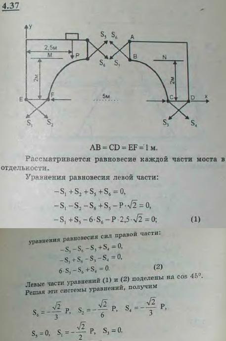 Мост состоит из двух одинаковых частей M и N, соединенных между собой и с неподвижными опорами посредством ш..., Задача 2733, Теоретическая механика
