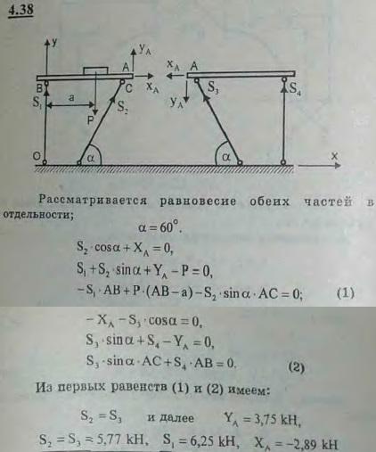 Мост состоит из двух одинаковых горизонтальных балок, соединенных шарниром A и прикрепленных шарнирно к основанию жесткими стержнями 1..., Задача 2734, Теоретическая механика