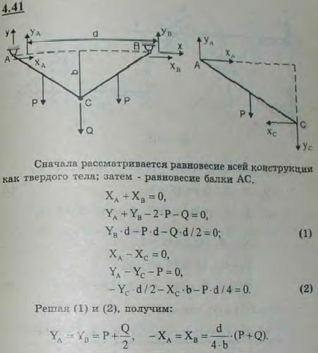 Два однородных бруса одинаковой длины соединены шарнирно в точке C, а в точках A и B также шарнирно прикреплены к опорам. Вес каждого бруса р..., Задача 2737, Теоретическая механика