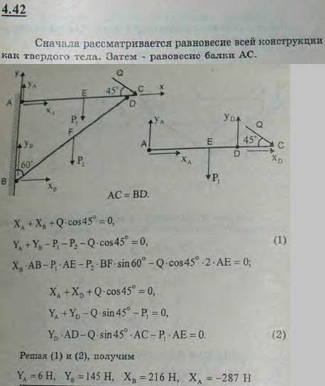 Два стержня AC и BD одинаковой длины шарнирно соединены в точке D и так же прикреплены к вертикальной стене в точках A и B. Стержень AC расположен гор..., Задача 2738, Теоретическая механика