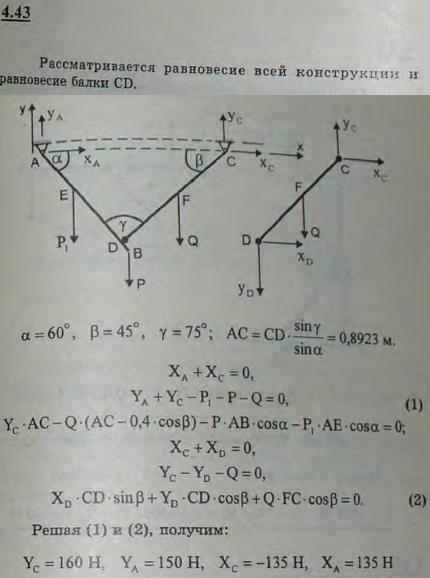 Подвеска состоит из двух балок AB и CD, соединенных шарнирно в точке D и прикрепленных к потолку шарнирами A и C. Вес балки AB равен 60 Н и приложен..., Задача 2739, Теоретическая механика