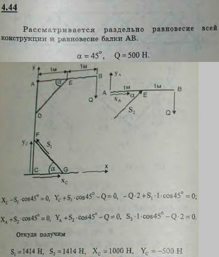 Горизонтальная балка AB длины 2 м, прикрепленная к вертикальному столбу AC в точке A и подпертая подкосом DE, несет на конце груз Q ..., Задача 2740, Теоретическая механика
