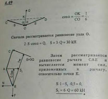 Цепь OO1 самозахватывающего грузы приспособления соединена шарниром O со стержнями OC=OD=60 см. Стержни соединены шарнирами же с двумя равными ломаными рычагами CAE и DBF, кото..., Задача 2745, Теоретическая механика