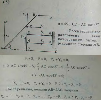Определить реакции шарниров A, C, D, E и H в стержневой системе, изображен..., Задача 2746, Теоретическая механика