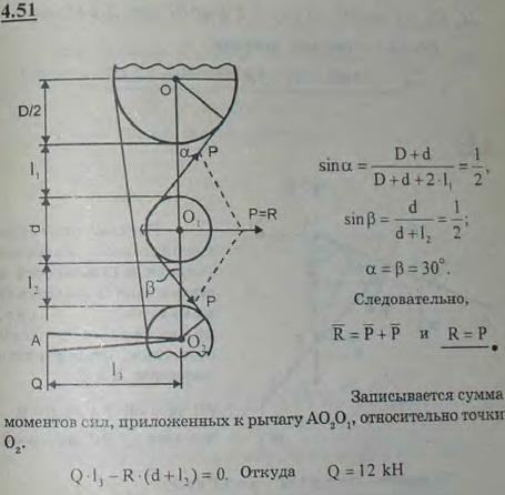 Натяжение приводного ремня, осуществляемое при помощи ломаного рычага AO2O1 и натяжного ролика O1, равно по ту и другую сторону рол..., Задача 2747, Теоретическая механика