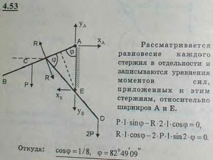 Однородный стержень AB длины 2l и веса P может вращаться вокруг горизонтальной оси на конце A стержня. Он опирается на однородный стержень CD ..., Задача 2749, Теоретическая механика
