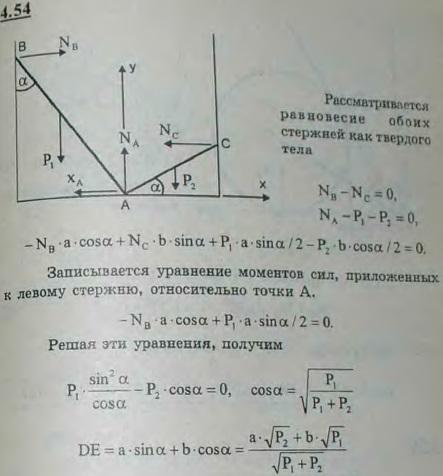 Два однородных стержня AB и AC опираются в точке A на гладкий горизонтальный пол и друг на друга по гладким вертикальным плоскост..., Задача 2750, Теоретическая механика