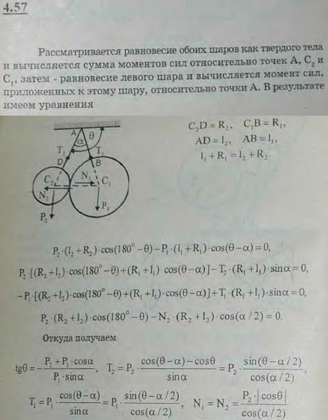 Два гладких однородных шара C1 и C2, радиусы которых R1 и R2, а веса P1 и P2, подвешены на веревках AB и AD в точке A; AB=l1; AD=l2; l1+R1=l2+R2; у..., Задача 2753, Теоретическая механика