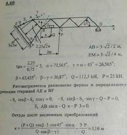 Ферма ABCD в точке D опирается на катки, а в точках А и В поддерживается наклонными стержнями АЕ и BF шарнирно укрепленными в точках E и F. Раскосы фермы и прямая EF наклон..., Задача 2756, Теоретическая механика