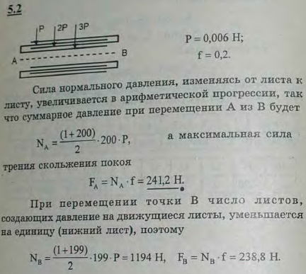 Листы бумаги, сложенные, как показано на рисунке, склеиваются свободными концами через лист таким образом, что получаются две самостоятельные кипы ..., Задача 2772, Теоретическая механика