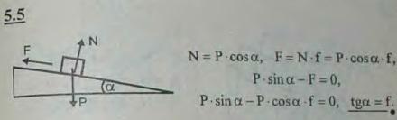 Негладкой наклонной плоскости придан такой угол α наклона к горизонту, что тяжелое тело, помещенное на эту плоскос..., Задача 2775, Теоретическая механика