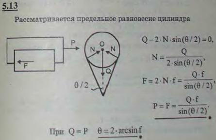 Цилиндр A лежит в направляющих B, поперечное сечение которых — симметричный клин с углом раствора θ. Коэффициент тр..., Задача 2783, Теоретическая механика