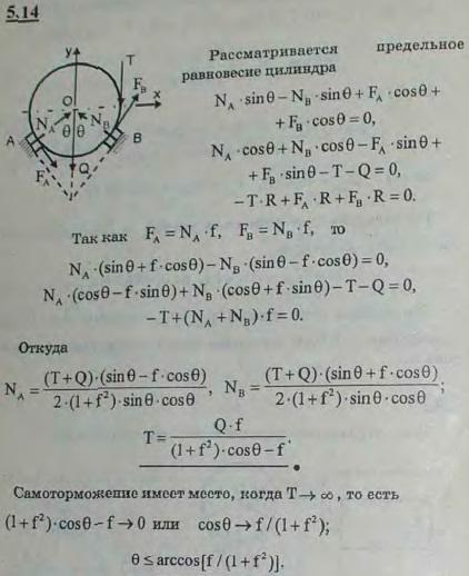Цилиндр веса Q лежит на двух опорах A и B, расположенных симметрично относительно вертикали, проходя..., Задача 2784, Теоретическая механика