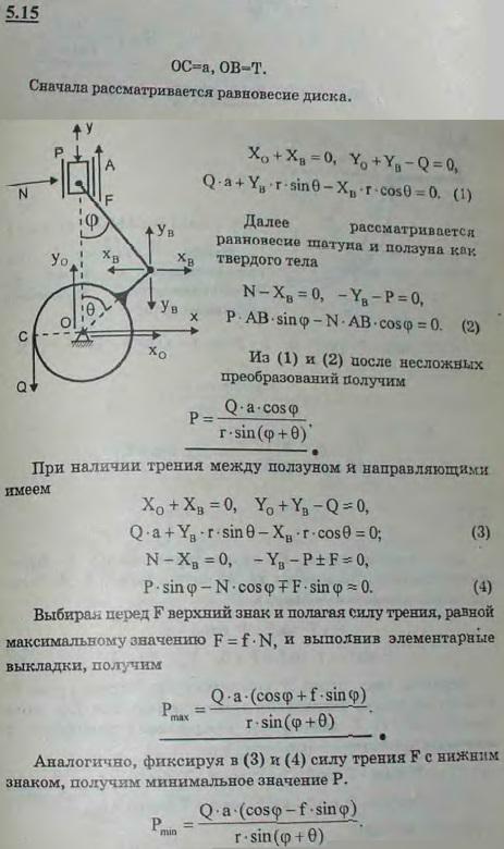 Пренебрегая трением между ползуном A и направляющей, а также трением во всех шарнирах и подшипниках кривошипного механизма, определ..., Задача 2785, Теоретическая механика