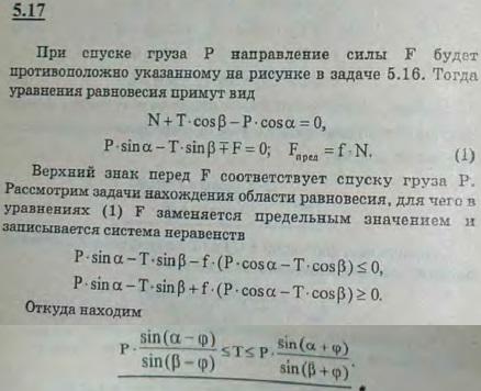 Груз B веса P удерживается в равновесии при спуске по шероховатой поверхности, имеющей форму четверти кругового цилинд..., Задача 2787, Теоретическая механика