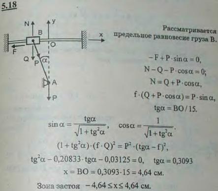 Груз Q может скользить по шероховатым горизонтальным направляющим CD. К грузу прикреплен трос, пропущенный через гладкое отверстие A и н..., Задача 2788, Теоретическая механика