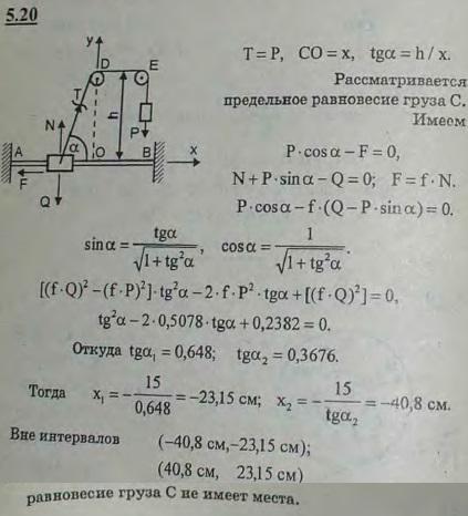 Груз Q может скользить по шероховатым горизонтальным направляющим AB. К грузу прикреплен трос, несущий груз Р. Опре..., Задача 2790, Теоретическая механика