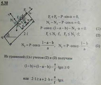 Тяжелый однородный стержень AB лежит на двух опорах C и D, расстояние между которыми CD=a, AC=b. Коэффициен..., Задача 2800, Теоретическая механика